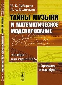 Тайны музыки и математическое моделирование. Алгебра или гармония?.. Гармония и алгебра!, Н. Б. Зубарева,   Куличкин П.А.