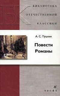 А. С. Пушкин. Повести. Романы
