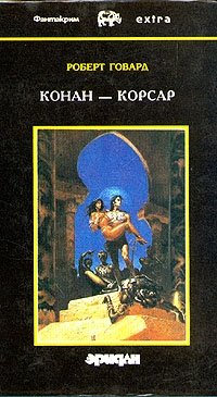 Роберт Говард. Собрание сочинений в четырех томах. Том 3. Конан - Корсар