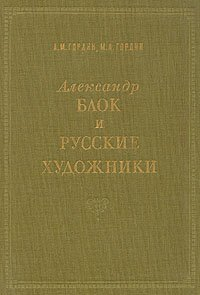 Александр Блок и русские художники
