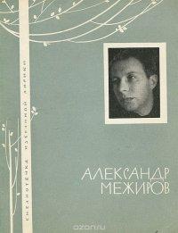 Александр Межиров. Избранная лирика