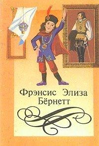 Фрэнсис Элиза Бернетт. Собрание сочинений в четырех томах. Том 3