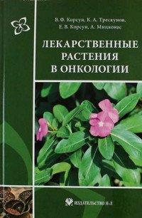 Лекарственные растения в онкологии. Руководство по клинической фитотерапии