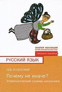 Почему не иначе? Этимологический словарь школьника