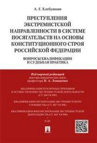 Преступления экстремистской направленности в системе посягательств на основы конституционального строя Российской Федерации. Вопросы квалификации и судебная практика