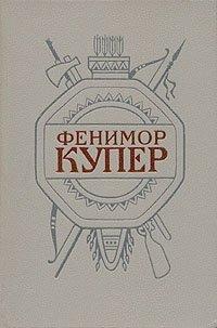 Фенимор Купер. Собрание сочинений в шести томах. Том 2