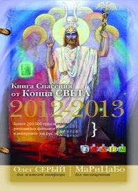 Книга Спасения от Конца Света 2012-2013