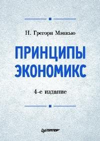 Принципы экономикс