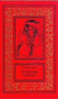 Уилки Коллинз. Сочинения в трех томах. Том 1. Женщина в белом