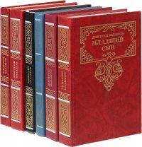 Дмитрий Балашов (комплект из 6 книг)