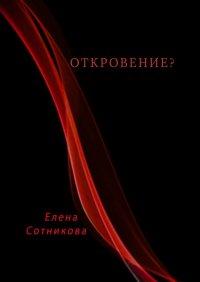 Откровение?, Елена Викторовна Сотникова