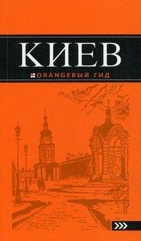Киев: путеводитель. 5-е изд., испр. и доп