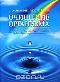 Полная энциклопедия. Очищение организма