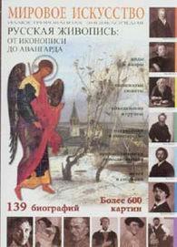 Русская живопись : от иконописи до авангарда