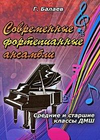 Современные фортепианные ансамбли. Средние и старшие классы ДМШ