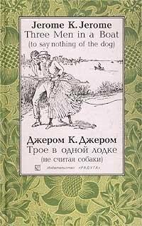 Three Men in a Boat (to Say Nothing of the Dog) / Трое в одной лодке (не считая собаки), Джером К. Джером