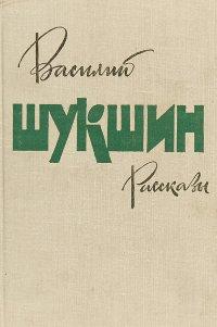В. М. Шукшин. Рассказы