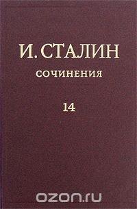 И. Сталин. Сочинения. Том 14. Март 1934 - июнь 1941