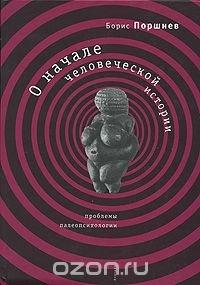 О начале человеческой истории. Проблемы палеопсихологии