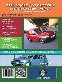 Opel Combo / Combo Tour / Corsa C / Meriva  Руководство по ремонту