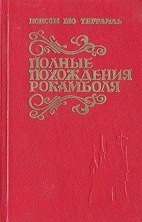Полные похождения Рокамболя. В двух томах. Том 1