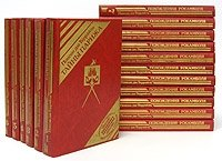 Понсон дю Террайль. Комплект из 17 книг