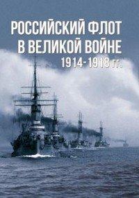 Российский флот в Великой войне. 1914-1918 гг