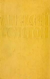 Алексей Толстой. Собрание сочинений в 10 томах. Том 3