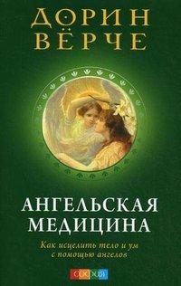 Ангельская медицина. Как исцелить тело и ум с помощью ангелов