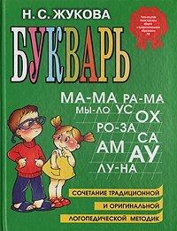 Букварь. Сочетание традиционной и оригинальной логопедической методик, Н. С. Жукова