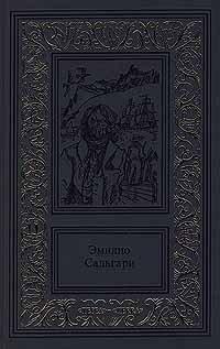 Эмилио Сальгари. Сочинения в 3 томах. Том 1. Жемчужина Лабуана. Тайны черных джунглей