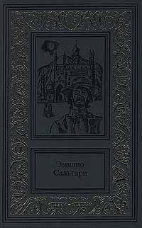 Эмилио Сальгари. Сочинения в 3 томах. Том 2. Пираты Малайзии. Два тигра