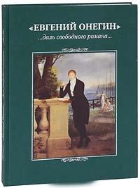 """""""Евгений Онегин"""" даль свободного романа..."""