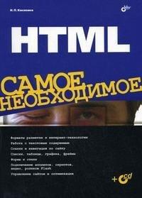 HTML. Самое необходимое (+ CD-ROM)