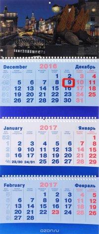 Календарь 2017 (на спирали). Санкт-Петербург. Спас-на-Крови