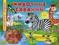 Книжка-панорамка. Животные саванны. Коваль Т.Л