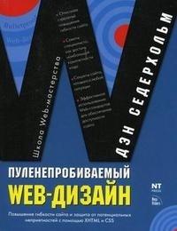 Пуленепробиваемый Web-дизайн