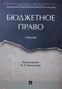 Бюджетное право. Учебник, Н. Д. Вершило, О. Н. Горбунова, Т. А. Вершило