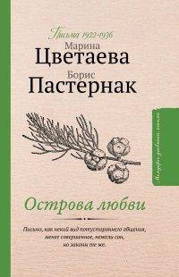 Острова любви - Марина Ивановна Цветаева