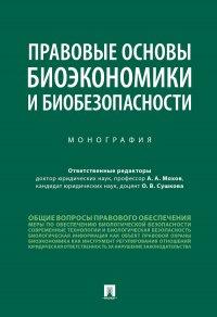 Правовые основы биоэкономики и биобезопасности