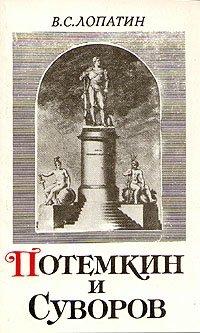 Потемкин и Суворов