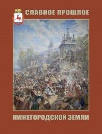 Славное прошлое Нижегородской земли
