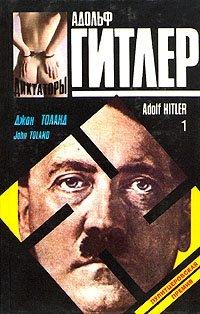 Адольф Гитлер. В двух книгах. Книга 1