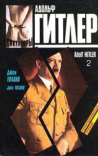 Адольф Гитлер. В двух книгах. Книга 2