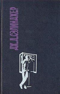 Дж. Д. Сэлинджер. Сочинения в двух томах. Том 1