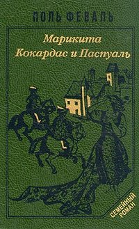 История Горбуна. Роман в четырех книгах. Книга 4. Марикита. Кокардас и Паспуаль