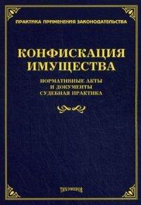 Конфискация имущества: нормативные акты и документы, судебная практика. Тихомирова Л.В