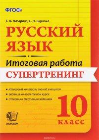 Русский язык. 10 класс. Итоговая работа. Супертренинг. ФГОС