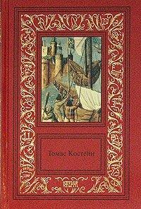 Томас Костейн. Собрание сочинений в 3 томах. Том 1. Черная роза
