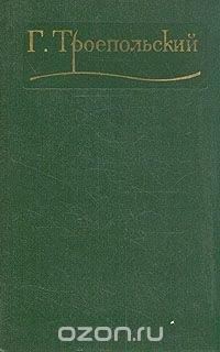 Г. Троепольский. Сочинения в трех томах. Том 3